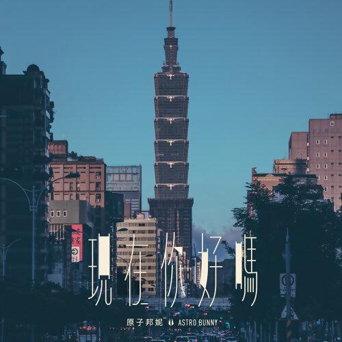 魏如萱 (Waa Wei) - 星期三或禮拜三 (Wednesday or Happy Hump Day)