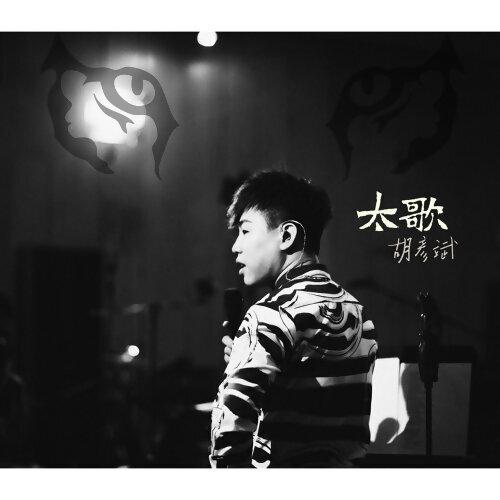胡彥斌 - 太歌