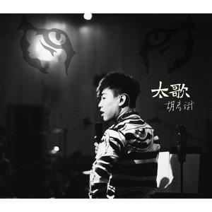 胡彥斌 - 無賴