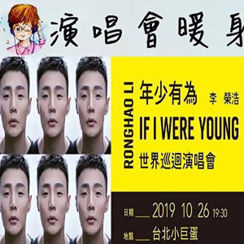 李榮浩【年少有為】世界巡迴演唱會-台北站 暖身歌單