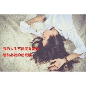 我的人生不能沒有音樂,睡前必聽的助眠歌