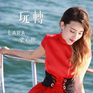 Lara 新歌「玩轉」& 妹娃K歌