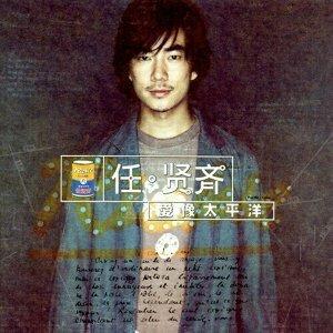 劉若英 (Rene Liu) - 親愛的路人