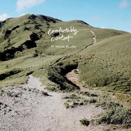向著山前進,揮著汗也很療癒