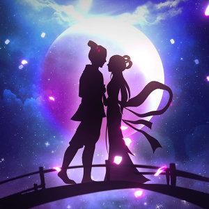 七夕就是愛你隨時都要一起