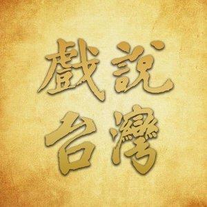 「戲說台灣」主題曲精選
