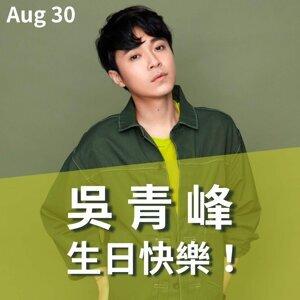 創作才子 吳青峰 生日快樂