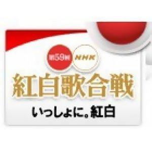 【第59回 ♣ 紅白歌合戦】