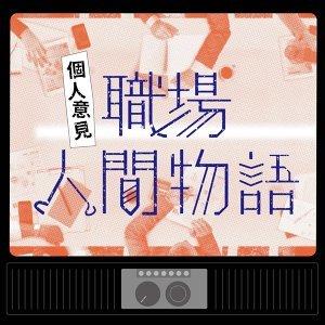 個人意見「職場人間物語」:李太太