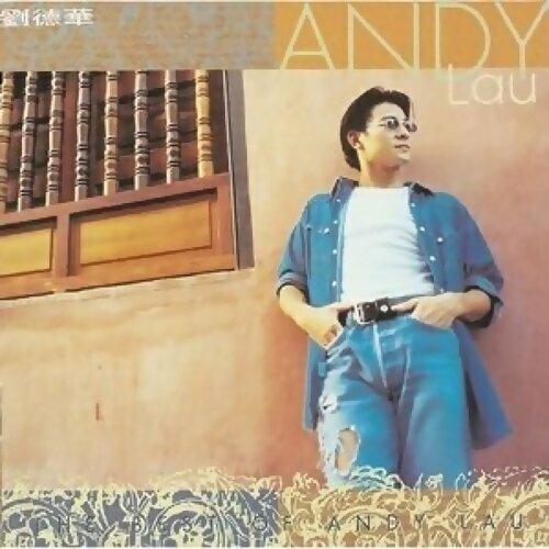 劉德華 (Andy Lau) - The Best Of Andy Lau (The Best of Andy Lau)