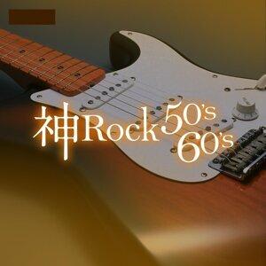 神Rock50's&60's