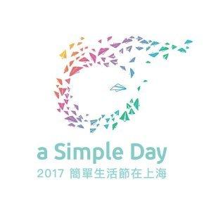 【a Simple Day】2017 簡單生活節在上海