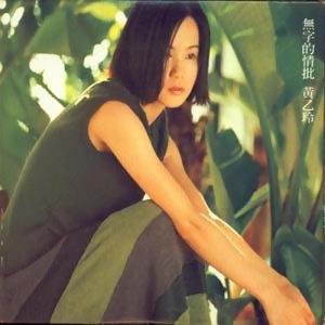黃乙玲 - 無字的情批