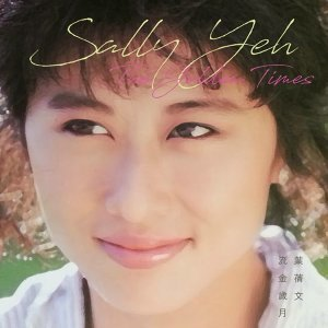 The Golden Times流金歲月 / Sally Yeh 葉蒨文