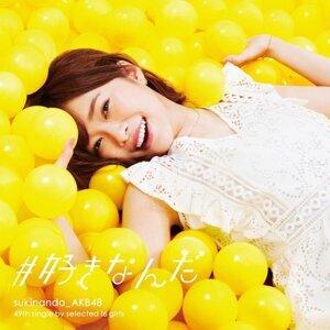AKB48 - #就是喜歡你
