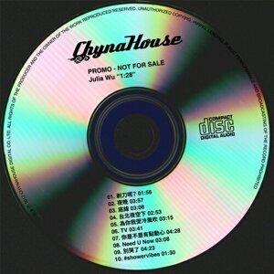 達人聽音樂 - 本週華語新曲推薦(更新至9/8)