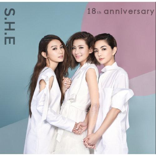 成長的軸線-S.H.E 18週年