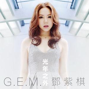 G.E.M.鄧紫棋 全歌曲