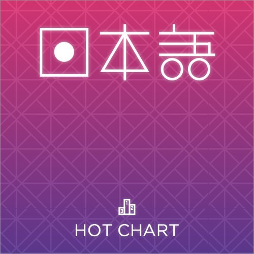日語人氣日榜 Top 100