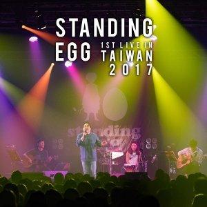 Standing Egg台灣首場演唱會 完整歌單