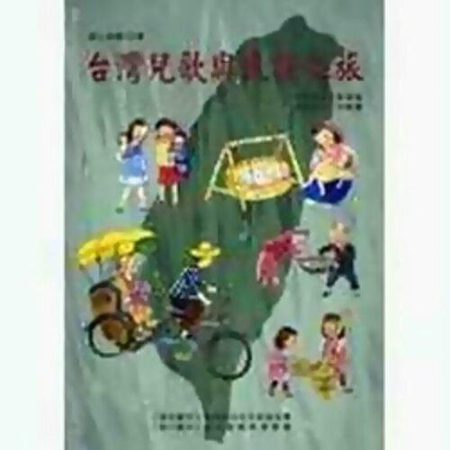 台灣兒歌與民謠之旅 - 台灣兒歌與民謠之旅
