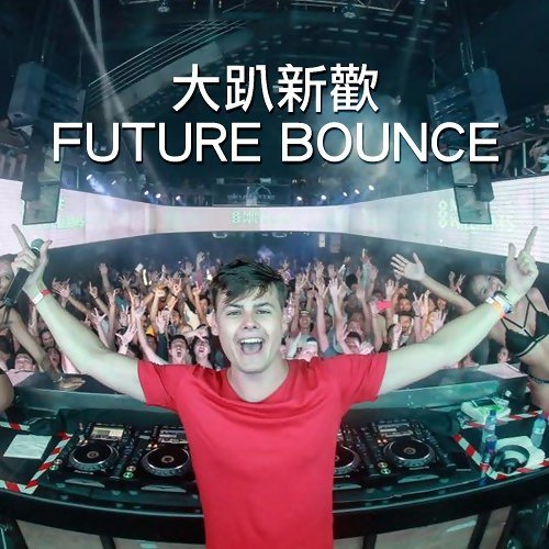 用剛猛彈跳的Future Bounce在家裡開大趴!