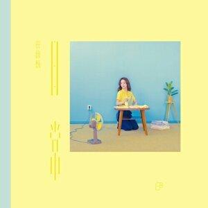 田馥甄 (Hebe) - 日常 (Day By Day)