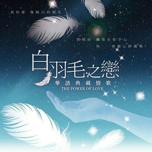 林俊傑 - 白羽毛之戀 (The Power Of Love)