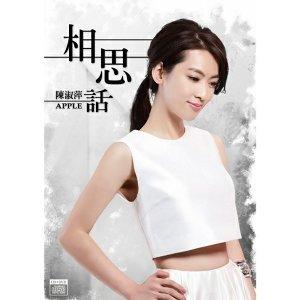 台語女歌手