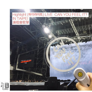 Highlight (하이라이트) LIVE  CAN YOU FEEL IT? IN TAIPEI 演唱會歌單