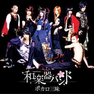 和樂器樂團 (Wagakki Band) Complete Collection