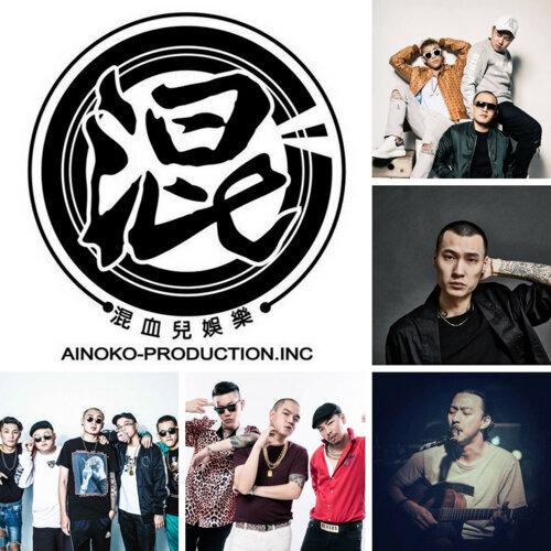 台灣嘻哈大廠:混血兒娛樂