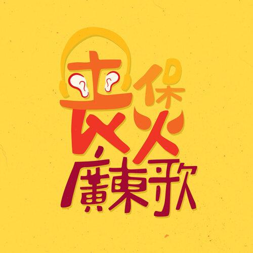 喪煲廣東歌 (持續更新)