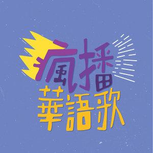 瘋播華語歌 (持續更新)