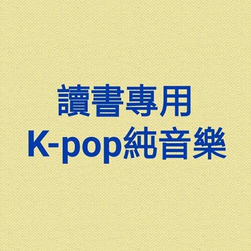 讀書專用 K-pop 純音樂