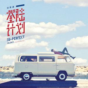 汪蘇瀧 (Silence Wang) - 熱門歌曲
