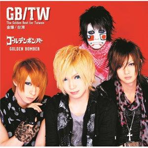 ゴールデンボンバー (Golden Bomber) - The Golden Best for Taiwan - Taiwan