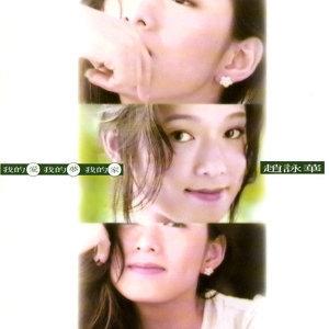 趙詠華 (Cyndi Chaw) - 熱門歌曲