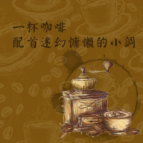 一杯咖啡 配首迷幻慵懶的小調