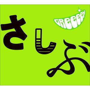 GReeeeN - 熱門歌曲