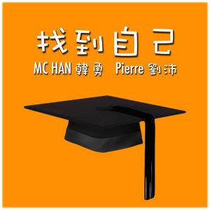 MC HAN 韓勇, 劉沛 (Pierre Liu) - 找到自己 (Find Myself)