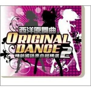 Original Dance (西洋原舞曲) - Original Dance2(西洋原舞曲2)