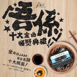 1563 「吾係」十大金曲頒獎典禮 - 候選歌