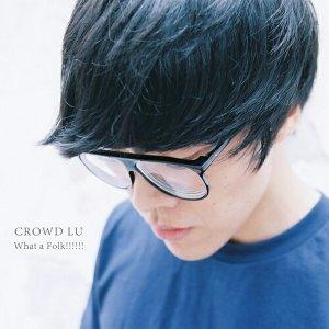 盧廣仲 (Crowd Lu) - What a Folk !!!!!! - 日文版