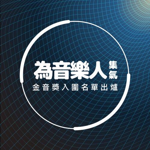 【集氣歌單】第八屆金音獎入圍名單出爐!