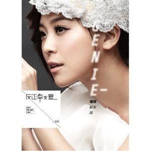 卓文萱 (Genie Zhuo) -1