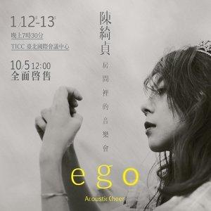 陳綺貞 Acoustic Cheer-ego 房間裡的音樂會 2018 台北站 暖身歌單