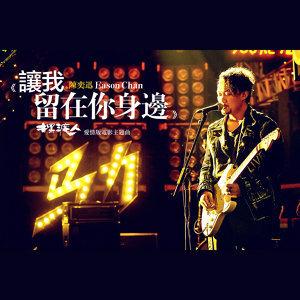 陳奕迅 - 讓我留在你身邊