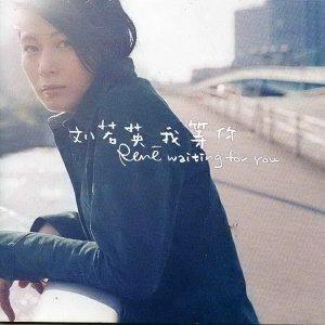 劉若英 (Rene Liu) - 熱門歌曲
