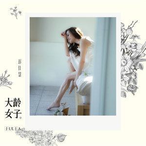 彭佳慧 - 大齡女子 (DARLING)